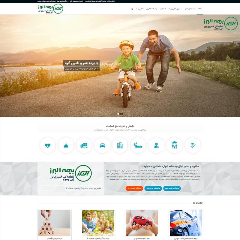 طراحی سایت نماینده بیمه البرز