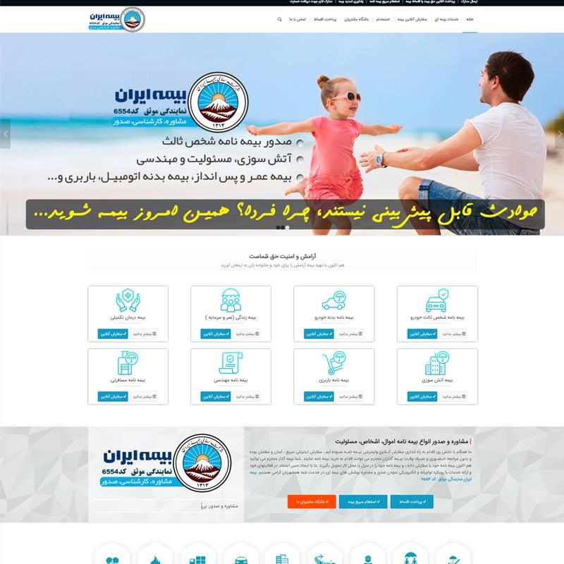 طراحی سایت بیمه ایران