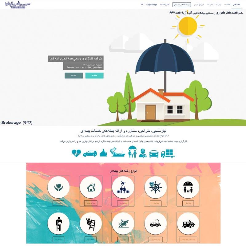 طراحی سایت ارزان برای بیمه