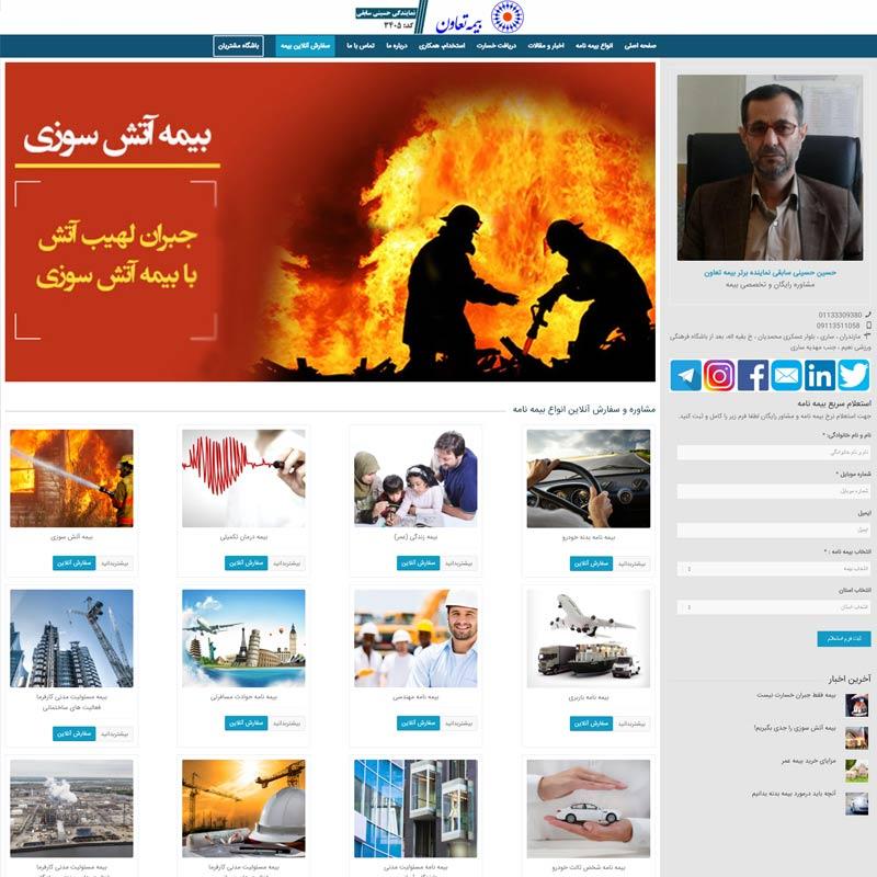 طراحی سایت بیمه تعاون
