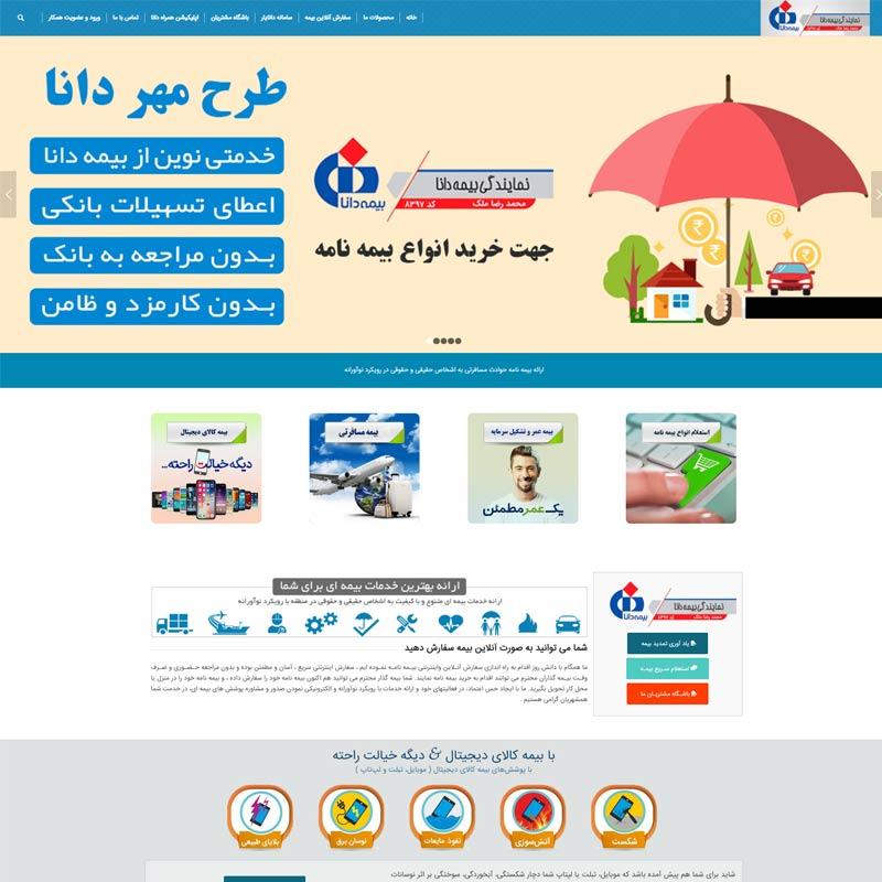 طراحی سایت بیمه دانا