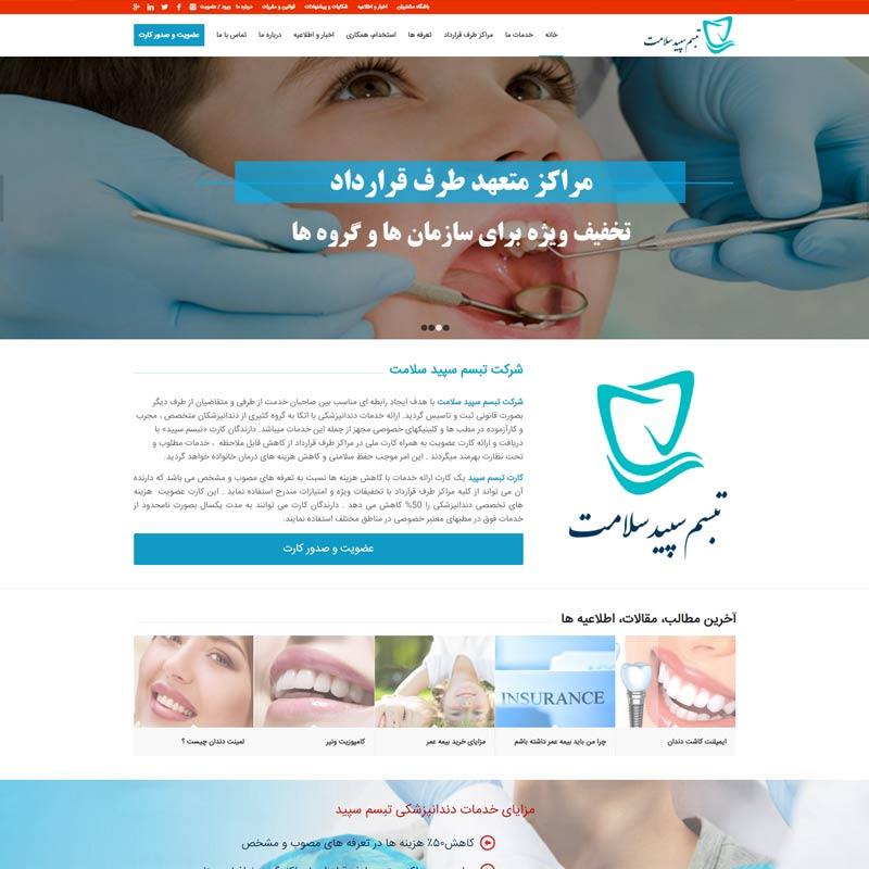 طراحی سایت بیمه دندانپزشکی