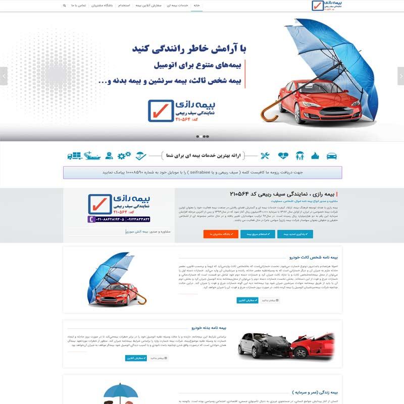 طراحی سایت بیمه رازی