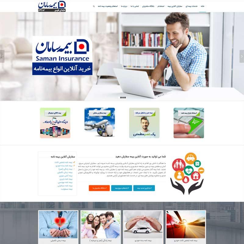 طراحی سایت بیمه سامان