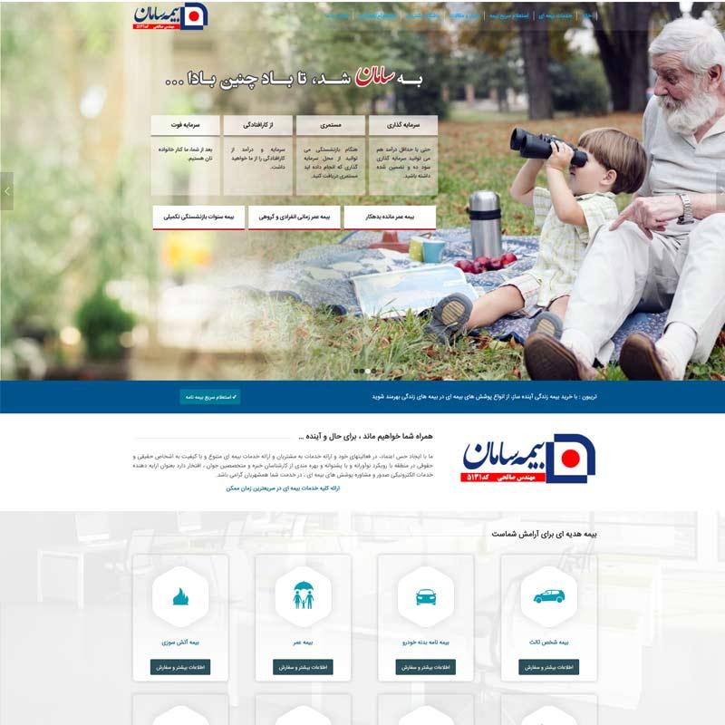 فروش آنلاین بیمه در فضای مجازی