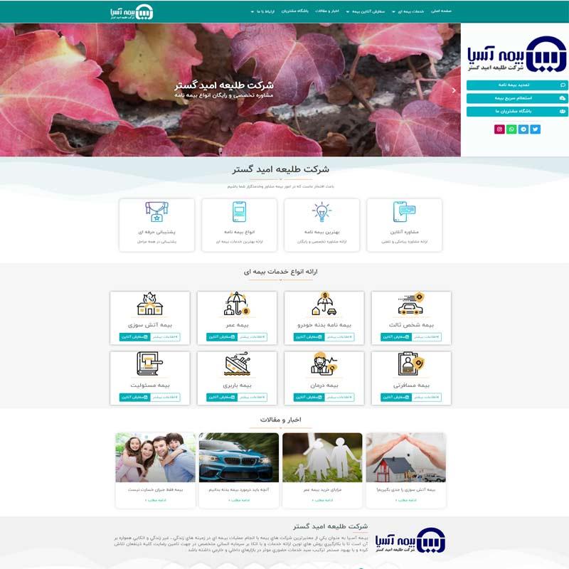طراحی سایت برای نمایندگی بیمه آسیا