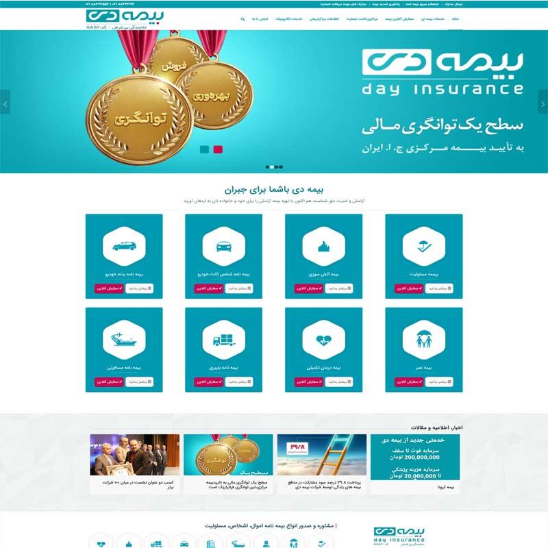 طراحی سایت برای نمایندگی بیمه دی