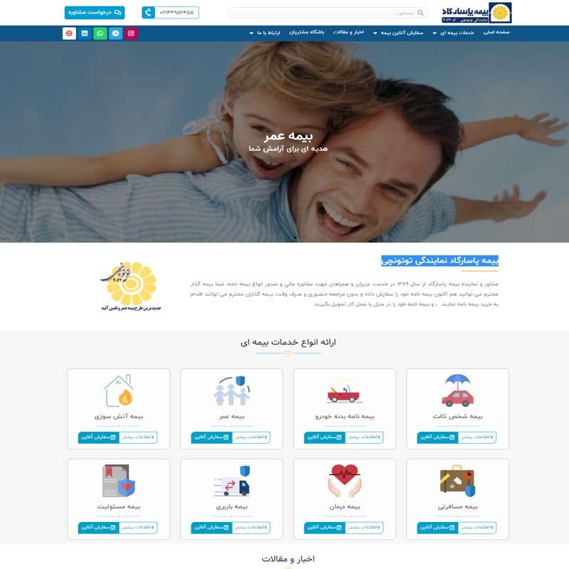 طراحی سایت بیمه پاسارگاد