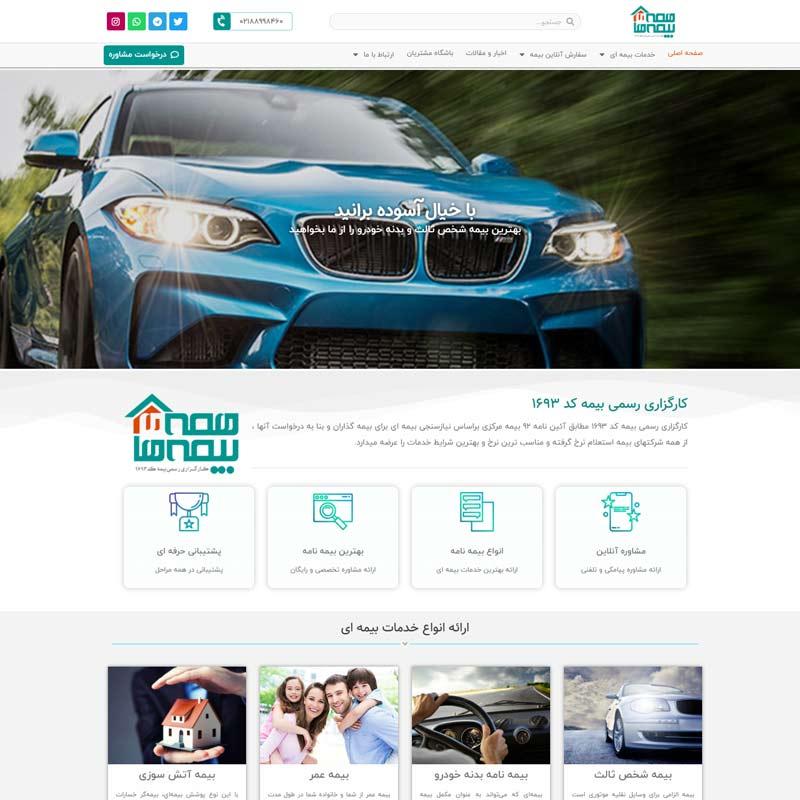 طراحی سایت کارگزاری رسمی بیمه