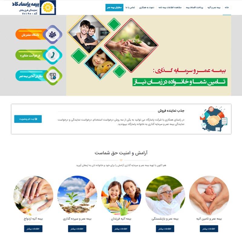 طراحی سایت بیمه عمر و سرمایه