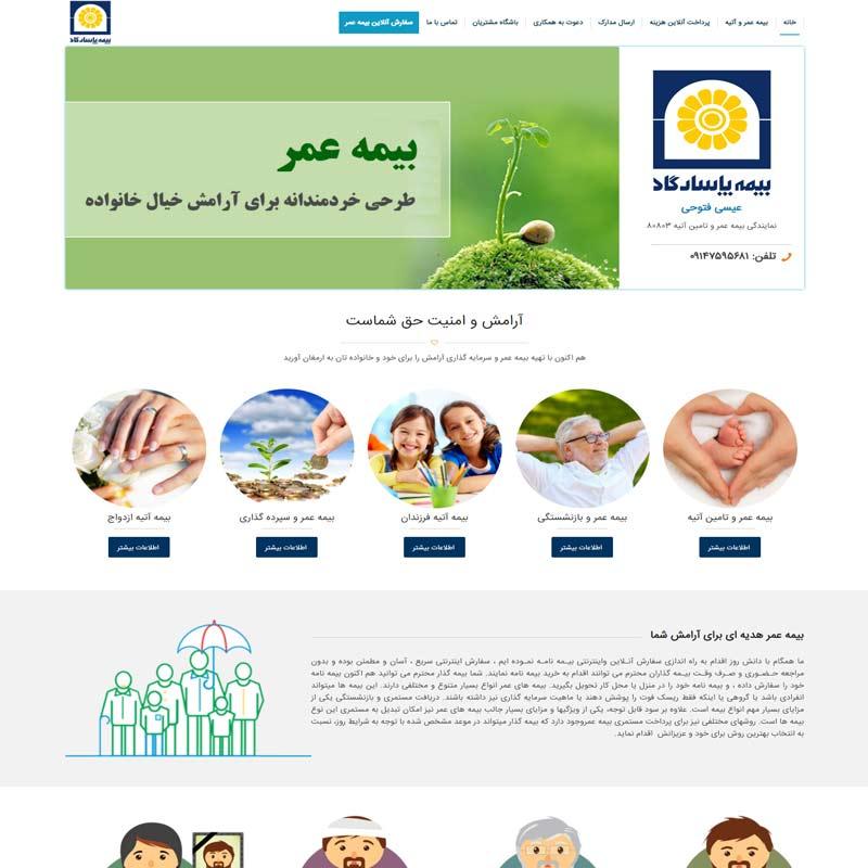 طراحی سایت فروش آنلاین بیمه پاسارگاد
