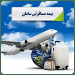 بیمه سامان نمایندگی علیپور
